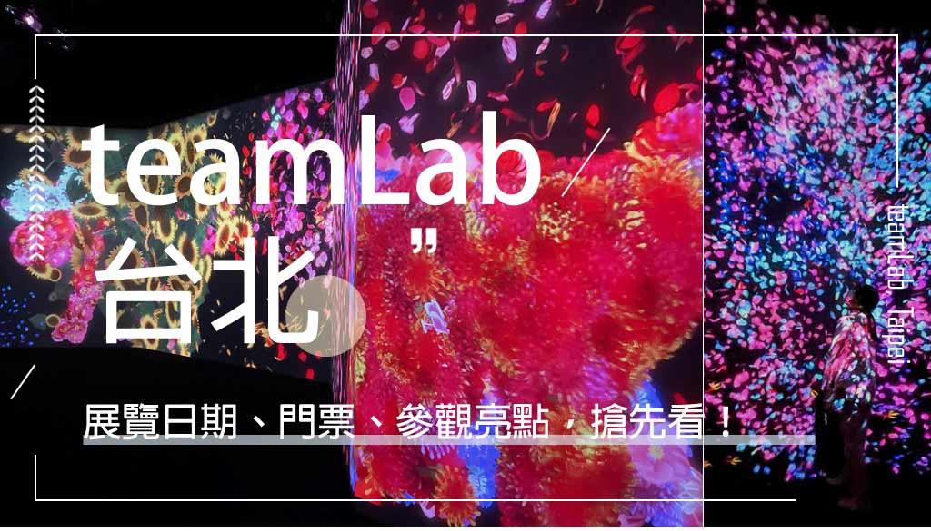 teamLab台北