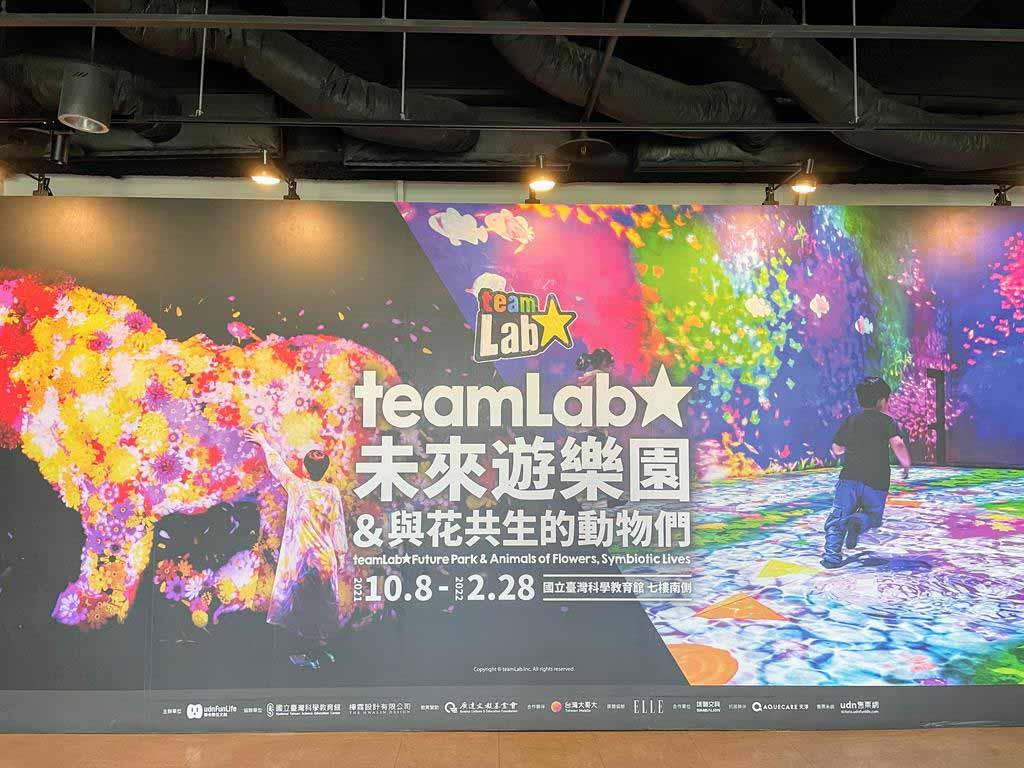 teamLab-門票